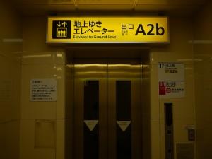 Exit A2b