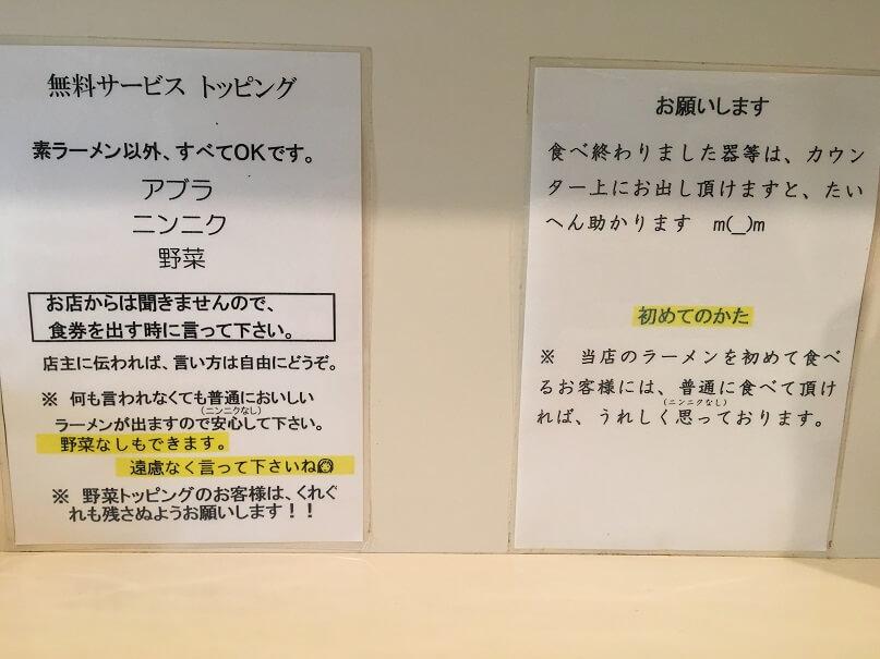ramen_asakusa_1