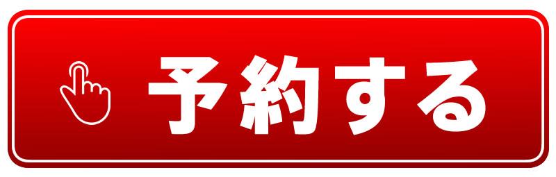カオサン京都ゲストハウスのご予約ページ
